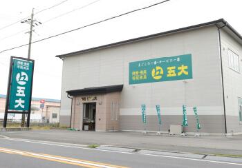 五大・稲沢店